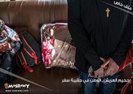 جحيم العريش.. الوطن في حقيبة سفر (ملف خاص)