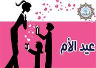 """دار الإفتاء: الاحتفال بـ""""يوم الأم"""" مباح شرعًا وأحد مظاهر البر والإحسان.."""