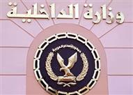 """الداخلية في بيان رسمي: ستسمعون أصوات مرتفعة في القاهرة.. """"لا تنزعجوا"""""""