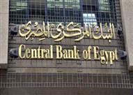 تأجيل دعوى إلزام البنك المركزي بمقاضاة مجلس إدارة بنك الاستثمار لـ20