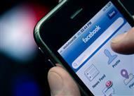 """حذفك أحدهم من قائمة الأصدقاء بـ""""فيسبوك""""؟.. تعرف عليه بهذه الطريقة"""