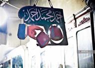 """""""صانع طرابيش الملك"""".. بين """"وصية الجد"""" و""""ارتفاع الأسعار"""""""