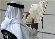 دراسة تثبت أن حفظ القرآن يقي من الأمراض.. فكيف يكون تطبيقها؟