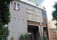 بنك مصر يعلن عن فرص لتدريب طلبة الجامعات