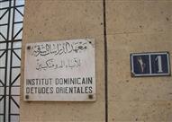 دير الآباء الدومنيكان .. مكتبته تضم 125 ألف كتاب إسلامي وأغلب رواده
