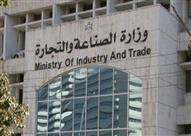 الرقابة على الصادرات ترفض استقبال 47شحنة من واردات اللحوم والخضر والنباتات