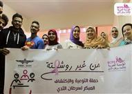 """""""من غير روشتة""""..حملة لتوعية طلاب الطب بسرطان الثدي"""