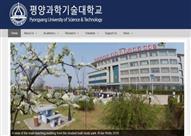 جامعة في كوريا الشمالية تكشف هوية مواطن أمريكي اعتقلته بيونج يانج