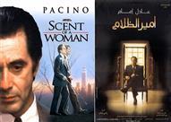 """آل باتشينو """"عراب السينما"""" الذى اقتبس """"الزعيم"""" أفلامه"""
