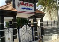 بلاغ بقسم شرطة العجوزة ضد أمن نادي الزمالك