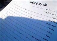 """زواج عرفي ينتهي بإصابة العروسين """"ليلة الدُخلة"""" بـ ٣ طعنات في القاهرة"""