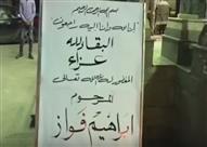 """""""وفاء وايتن عامر وسيد رجب"""" اول الحاضرين في عزاء شقيق صبري فواز"""