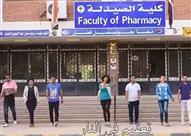 """طلاب """"صيدلة المنيا"""" يشعلون فيس بوك بأغنية التخرج"""