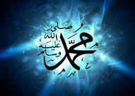 كيف عاتب الله سبحانه وتعالى نبيه محمد فى القرآن؟