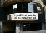 بنك مصر إيران يرفع الفائدة ٢٪ على الودائع
