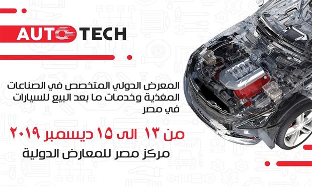 معرض أوتو تك لقطع غيار السيارات ينطلق في ١٣ ديسمبر