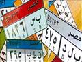 """أبرزهم """"منى"""" و""""صقر"""".. الداخلية تطرح عدد من لوحات السيارات للبيع بالمزاد"""