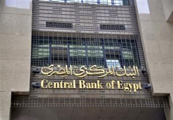 البنك المركزي: عملاء البنوك حصلوا على قروض بقيمة 1.606 تريليون جنيه في مايو الماضي