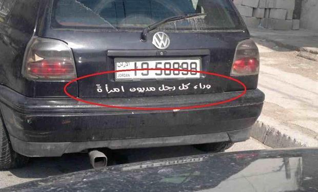 بالصور : أغرب الجمل التى كُتبت على السيارات