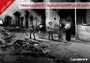 """ذكرى الحرب الأهلية اللبنانية.. """"تنذكر ما تنعاد"""" (ملف خاص)"""