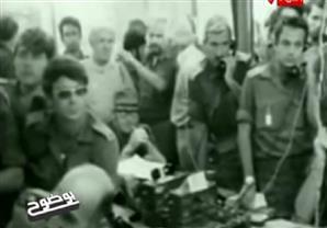 لحظة سماع الاسرائيلين هجوم الجيش المصري عليهم