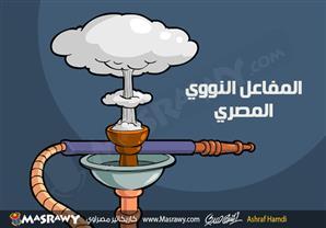 المفاعل النووي المصري