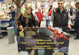 ايكيا تقدم مشتريات مجانية من 2000 إلى 50000 جنيه.. الآن في مصر