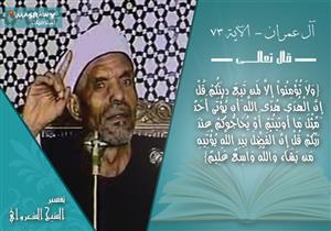 تفسير الشيخ الشعراوي أمر أهل الكتاب للنبى محمد وأتباعه