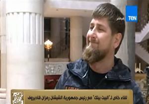 رئيس جمهورية الشيشان: لا يوجد ارهابى واحد داخل الشيشان وتنظيم داعش صناعة امريكية