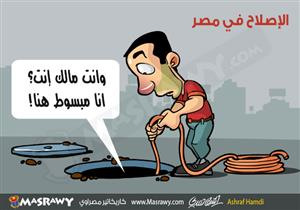 الاصلاح في مصر