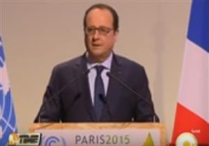 كلمة الرئيس الفرنسي فرانسوا هولاند في افتتاح قمة المناخ في باريس