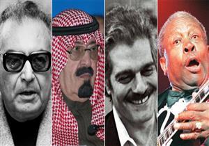 من السياسية إلى الفن مروراً بالثقافة: أبرز من غيبهم الموت خلال عام 2015