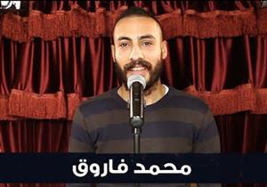 بالفيديو: محمد فاروق الفائز من محافظة الشرقية