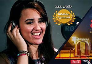 بالفيديو: نهال عيد الفائزة  من محافظة الأسكندرية