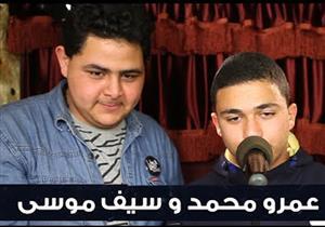ذيع موهبتك دمياط - عمرو محمد وسيف موسى