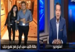 """تامر امين يعلق صور بطلة كليب""""سيب ايدى"""" مع فاروق الفيشاوى وعمرو دياب"""