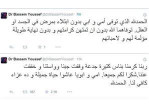 """باسم يوسف: """"أمي وأبويا عاشوا حياة جميلة وماتوا بدون ابتلاء"""""""