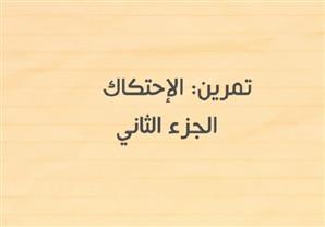 الاحتكاك على العربية 2 - درس الاحتكاك على العربية - ميكانيكا ثالثة ثانوي