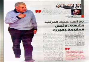 مانشيت: 30 ألف جنيه المرتب الشهري لرئيس الحكومة والوزراء