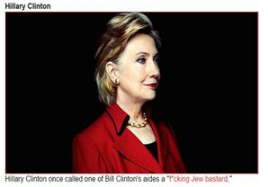 رسائل هيلارى كلينتون السرية عن النفوذ المصري تتصدر صحف القاهرة