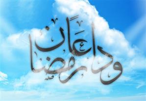 في وداع رمضان وتذكير ببعض أعمال شوال