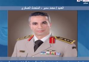 المتحدث العسكري: جيشنا خير أجناد الأرض وليس كل ما يعرف يقال