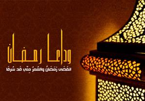 كيف تثبت بعد رمضان ؟