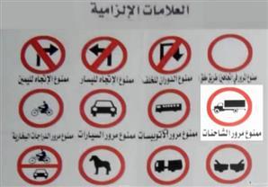 شرح اشارات المرور والعلامات على الطريق