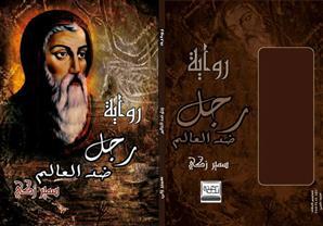 """زحمة كتاب ترشح """"رجل ضد العالم"""" و5 أعمال أخرى لجائزة الشيخ زايد"""