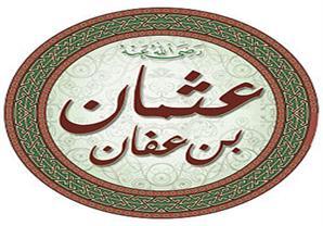 قصة سيدنا عثمان بن عفان رضى الله عنه