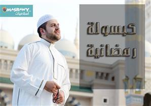 كبسولة رمضانية عن:مشكلة