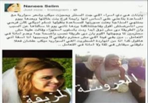 أول مواجهة بين خبيرة التجميل الشهيرة نانيس سليم والعروسة صاحبة المشكلة