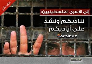 إلى الأسرى الفلسطينيين: نناديكم ونشد على أياديكم (ملف خاص)