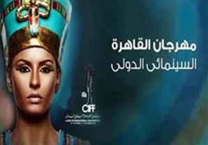 القاهرة السينمائي يمد فترة استقبال الأفلام المشاركة حتى نهاية الشهر الجاري